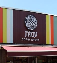 עמית מאפים לוגו