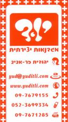 יוד מגדנאות יצירתית לוגו