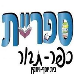 כפר תבור הספריה הקהילתית כפר תבור לוגו