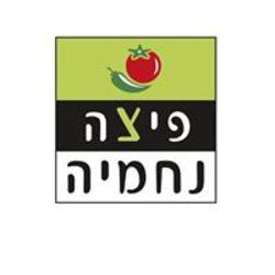 פיצה נחמיה בקיבוץ שדה נחמיה לוגו