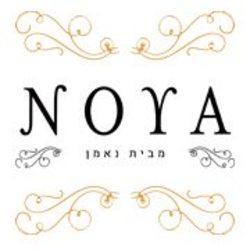 נויה לוגו