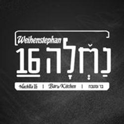 נחלה 16 לוגו