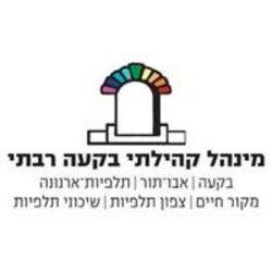 מינהל קהילתי בקעה רבתי לוגו