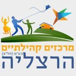 מרכזים קהילתיים הרצליה לוגו