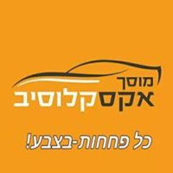 מוסך אקסלוסיב לוגו