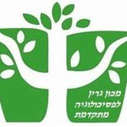 מכון גרין לפסיכולוגיה מתקדמת לוגו