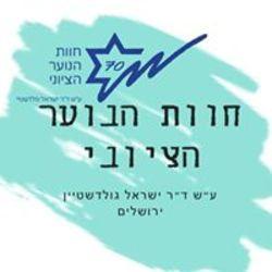 חוות הנוער הציוני לוגו