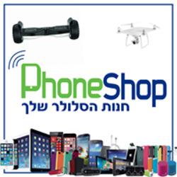 Phone Shop לוגו