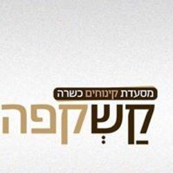 קשקפה לוגו