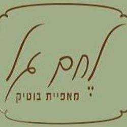 לחם גל לוגו