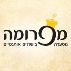 מפרומה לוגו