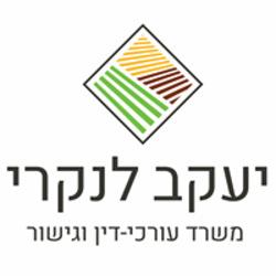 יעקב לנקרי לוגו