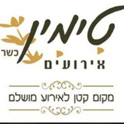 מסעדת טימין לוגו