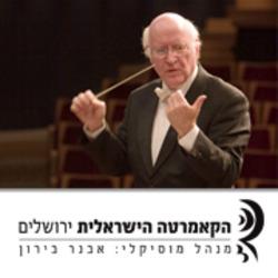 הקאמרטה הישראלית ירושלים