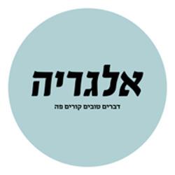 אלגריה לוגו