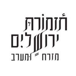 התזמורת האנדלוסית ירושלים לוגו