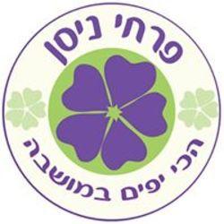 פרחי ניסן