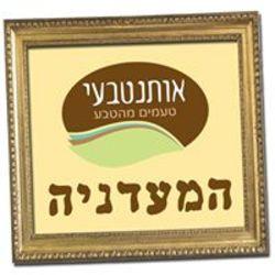 אותנטבעי המעדניה לוגו