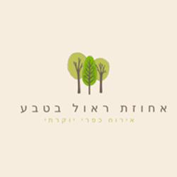 אחוזת ראול בטבע לוגו