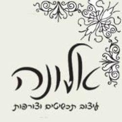 אלונה עיצוב תכשיטים לוגו