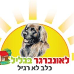 לאונברגר כלב לא רגיל לוגו