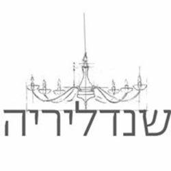 שנדליריה לוגו