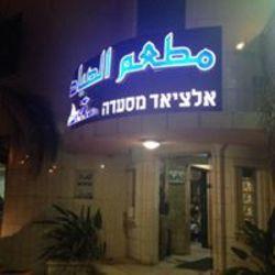 מסעדת אלציאד לוגו