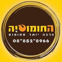 החומוסיה לוגו