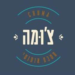 מסעדת צומה לוגו