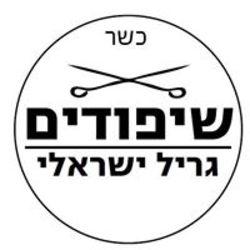 שיפודים גריל ישראלי לוגו
