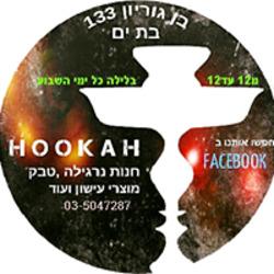 Hookah חנות נרגילות לוגו
