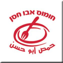 חומוס אבו חסן לוגו
