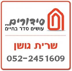 סידורים לוגו