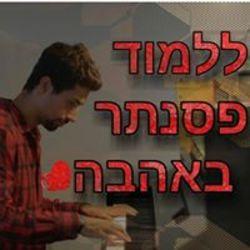 מורה לפסנתר שי לוגו