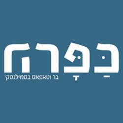 כפרה לוגו