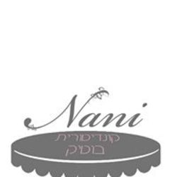 Nani נאני קונדטוריית בוטיק לוגו