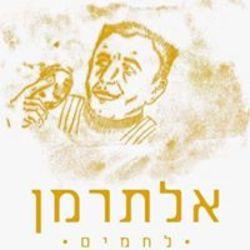 אלתרמן לחמים לוגו
