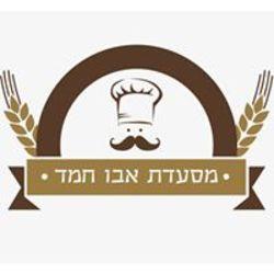 מסעדת אבו חמד לוגו