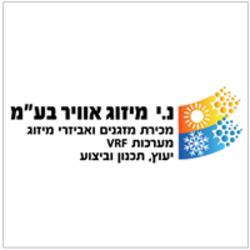 נ.י מיזוג אוויר לוגו