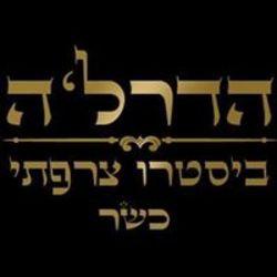 הדרל'ה לוגו
