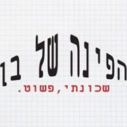 הפינה של בן לוגו
