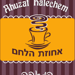 אחוזת הלחם לוגו