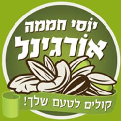 יוסי חממה אורגינל לוגו