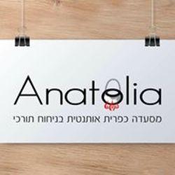 אנטוליה