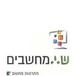ש.י. מחשבים לוגו