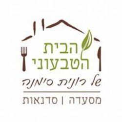 הבית הטבעוני של רונית לוגו