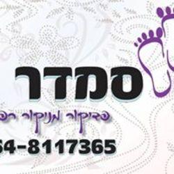 סמדר קוסמטיקה רפואית לוגו