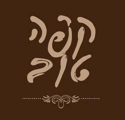 קפה טוב לוגו