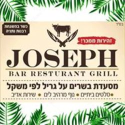 Joseph לוגו