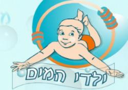 ילדי המים לוגו